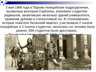3 мая 1968 года в Париже полицейские подразделения, вызванные ректором Сорбонны,