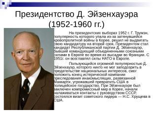 Президентство Д. Эйзенхауэра (1952-1960 гг.) На президентских выборах 1952 г. Г.