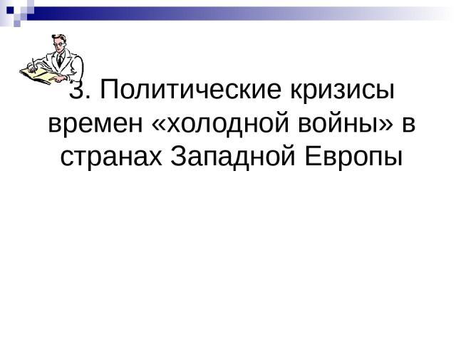 3. Политические кризисы времен «холодной войны» в странах Западной Европы