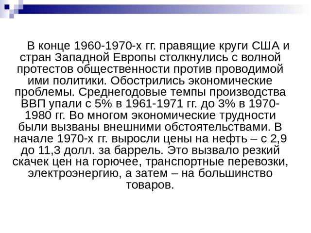 В конце 1960-1970-х гг. правящие круги США и стран Западной Европы столкнулись с волной протестов общественности против проводимой ими политики. Обострились экономические проблемы. Среднегодовые темпы производства ВВП упали с 5% в 1961-1971 гг. до 3…