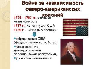 Война за независимость северо-американских колоний 1775 - 1783 гг.-война за неза