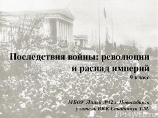Последствия войны: революции и распад империй 9 класс МБОУ Лицей №12 г. Новосиби