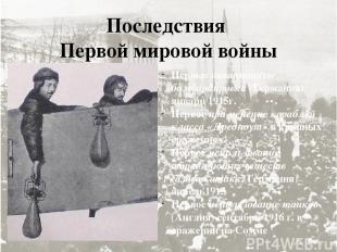 Последствия Первой мировой войны Первые авиационные бомбардировки (Германия) янв