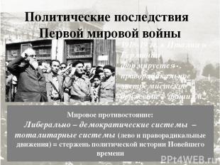 Политические последствия Первой мировой войны 1918-19 гг. в Италии и Германии фо