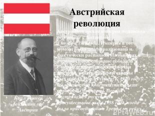 Австрийская революция Австро-Венгерская империя подписала перемирие с Антантой 3