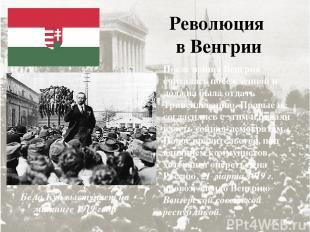 Революция в Венгрии После войны Венгрия считалась побежденной и должна была отда