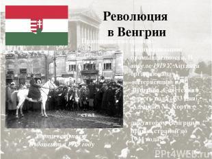 Революция в Венгрии Правительство провело национализацию промышленности. В апрел