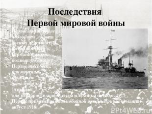 Последствия Первой мировой войны Первое применение подводных лодок в боевых дейс