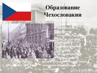 Образование Чехословакии Улицы Праги 28 октября 1918 года Уже в конце 1918 г. в