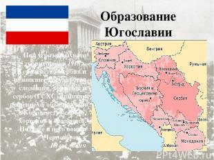 Образование Югославии Под угрозой захвата территории в 1918 г. Королевство Серби