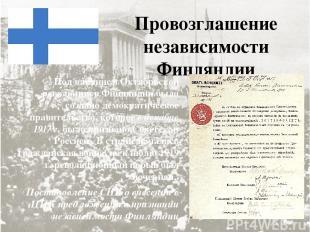 Провозглашение независимости Финляндии Под влиянием Октябрьской революции в Финл