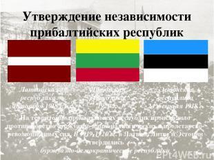 Утверждение независимости прибалтийских республик На территории прибалтийских ре