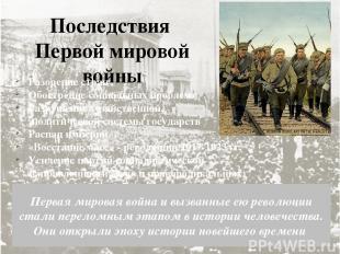 Последствия Первой мировой войны Разорение стран Обострение социальных проблем Р