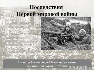 Последствия Первой мировой войны В ходе первой мировой войны были впервые примен