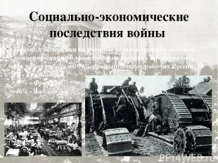 Социально-экономические последствия войны Перевод экономики на военные рельсы пр