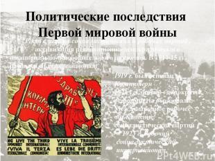 Политические последствия Первой мировой войны Рост влияния социалистических и ра