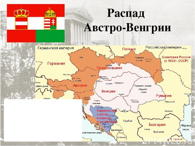 Распад Австро-Венгрии В результате революций в Австрии и Венгрии соответственно 12 и 16 ноября 1918 г. были свергнуты монархии и провозглашены республики