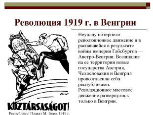 Революция 1919 г. в Венгрии Неудачу потерпело революционное движение и в распавш