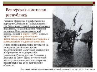 Венгерская советская республика Решение Парижской конференции о передаче Словаки