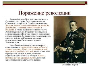 Поражение революции Красной Армии Венгрии удалось занять Словакию, где также был