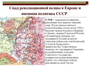 Спад революционной волны в Европе и внешняя политика СССР В 1920 г. надеждам на