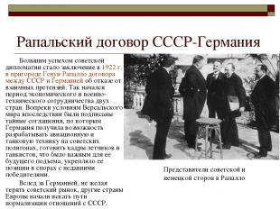 Рапальский договор СССР-Германия Большим успехом советской дипломатии стало закл