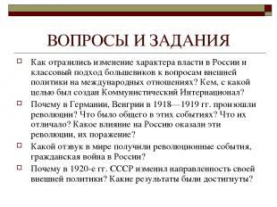 ВОПРОСЫ И ЗАДАНИЯ Как отразились изменение характера власти в России и классовый