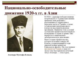 Национально-освободительные движения 1920-х гг. в Азии В 1920 г. державы-победит