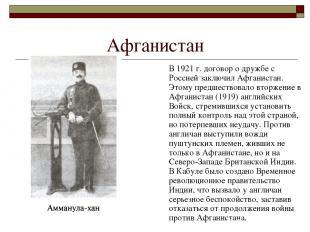 Афганистан В 1921 г. договор о дружбе с Россией заключил Афганистан. Этому предш