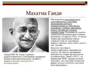 Махатма Ганди Лидер ИНК М. Ганди, в рамках разработанной им и отвечающей традици