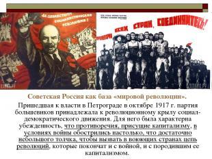 Советская Россия как база «мировой революции». Пришедшая к власти в Петрограде в
