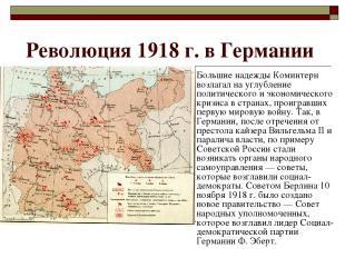 Революция 1918 г. в Германии Большие надежды Коминтерн возлагал на углубление по