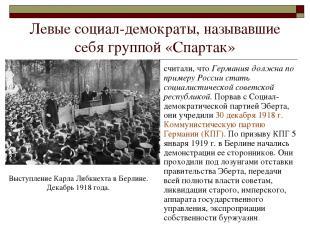 Левые социал-демократы, называвшие себя группой «Спартак» считали, что Германия