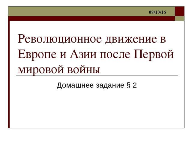 Революционное движение в Европе и Азии после Первой мировой войны Домашнее задание § 2 *