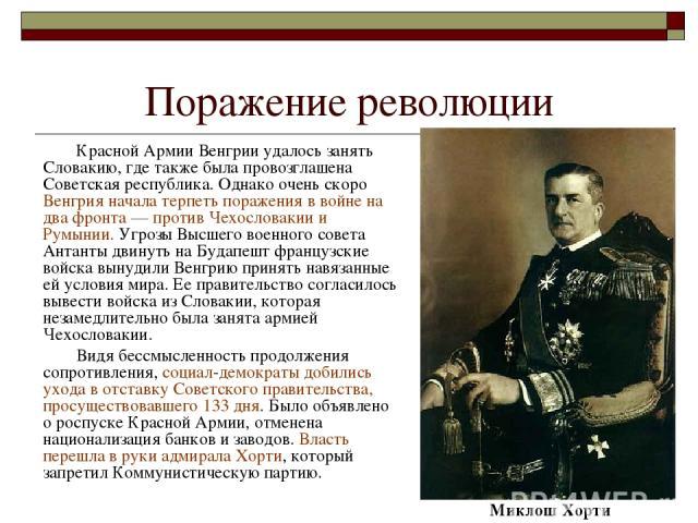 Поражение революции Красной Армии Венгрии удалось занять Словакию, где также была провозглашена Советская республика. Однако очень скоро Венгрия начала терпеть поражения в войне на два фронта — против Чехословакии и Румынии. Угрозы Высшего военного …