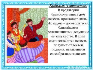 Құдалық (сватовство) В преддверии бракосочетания в дом невесты приезжают сваты.