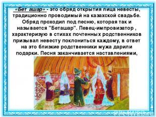 «Беташар» - это обряд открытия лица невесты, традиционно проводимый на казахско