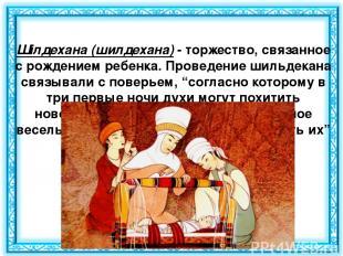 Шілдехана (шилдехана)- торжество, связанное с рождением ребенка. Проведение шил