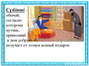 Сүйінші- обычай, согласно которому путник, принесший в дом добрую весть, в благ