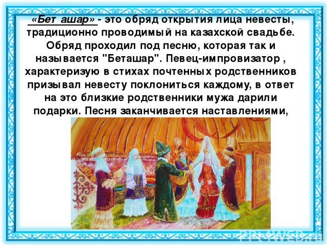 «Беташар» - это обряд открытия лица невесты, традиционно проводимый на казахской свадьбе. Обряд проходил под песню, которая так и называется