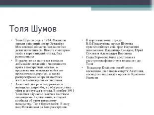 Толя Шумов род. в 1924. Фашисты заняли районный центр Осташёво Московской област