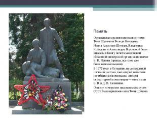 Осташёвская средняя школа носит имя Толи Шумова и Володи Колядова. Осташёвская с
