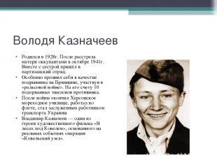 Родился в 1928г. После расстрела матери оккупантами в октябре 1941г. Вместе с се