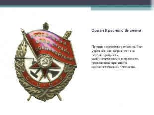 Первый изсоветских орденов. Был учреждён для награждения за особую храброс