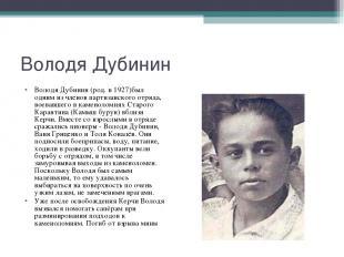 Володя Дубинин (род. в 1927)был одним из членовпартизанского отряда, воева