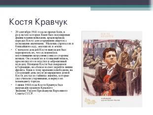 20 сентября 1941 года во время боёв, в результате которыхКиевбыл окк