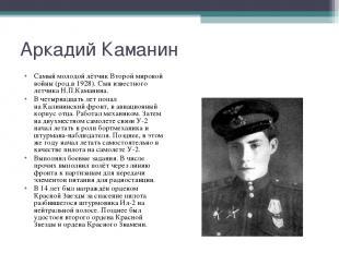 Самый молодой лётчик Второй мировой войны (род.в 1928). Сын известного летчика&n
