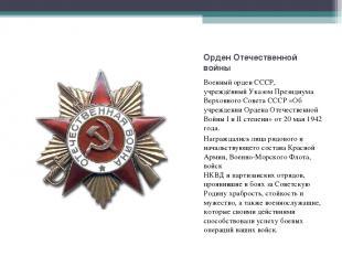 Военный орден СССР, учреждённыйУказом Президиума Верховного Совета СССР «О