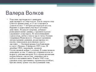 Участник партизанского движения, действующего вСевастополе. После смерти о