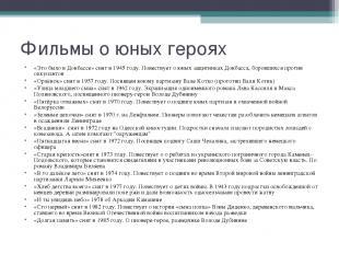 «Это было в Донбассе»снят в1945 году. Повествует о юных защитниках Д